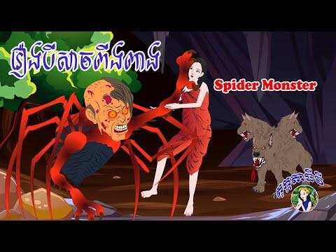 រឿងបីសាចពីងពាង Spider Monster  រឿងនិទានខ្មែរ Bedtime Stories Tokata TV- Khmer Fairy Tales 2020