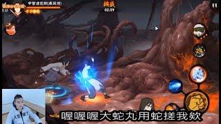 #645【谷阿莫】電玩實況精華9:給點機會好不好啊《火影忍者》