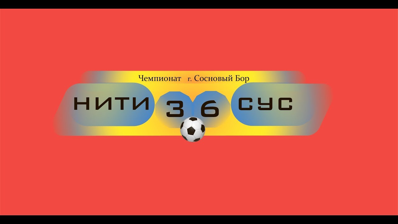 Чемпионат г бор по футболу