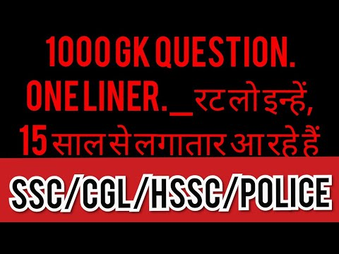 TOP 1000 previous yearGK question. Part 2 For CGL, CHSL, SSC, HSSC, POLICE