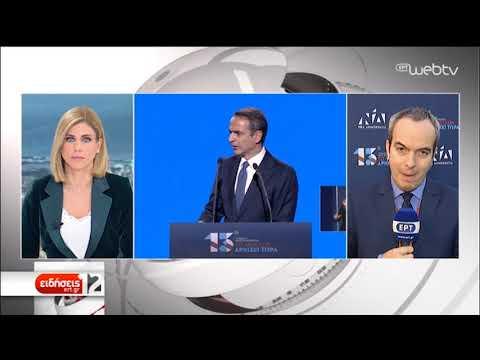 13ο συνέδριο ΝΔ – Κ. Μητσοτάκης  | 01/12/2019 | ΕΡΤ