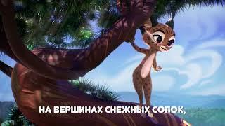 Караоке - Лео и Тиг  - детская песенка из мультфильма про животных тайги