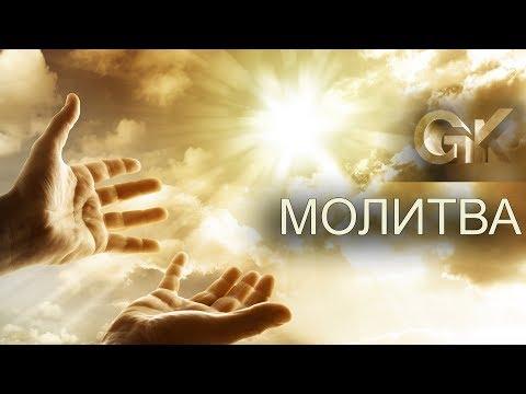 клип_ МОЛИТВА.  Стихи _ Мила Романова (... о душе, сердце, добре, любви, Боге). GK_ Gennady Kutepov