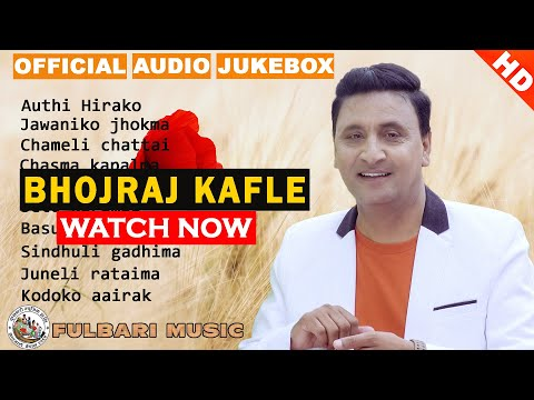 Bhojraj Kafle Best Lok Song   OFFICIAL AUDIO JUKE BOX   Volume1   Fulbari Music