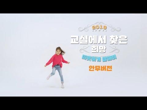 2019 EBS 학교폭력예방캠페인 '교실에서 찾은 희망' MV 안무버전