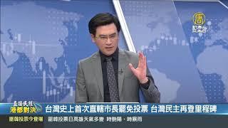 【香港直播20200606】高雄市長韓國瑜罷免案開票現場直播| #香港大紀元新唐人聯合新聞頻道