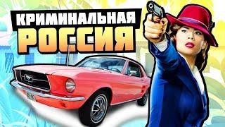 ВЕНДЕТТА ОТ ЯНЫ! - GTA: КРИМИНАЛЬНАЯ РОССИЯ ( RPBOX )
