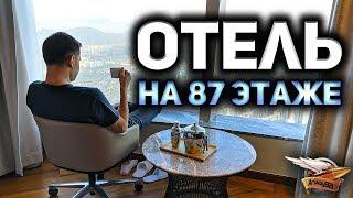 ВЛОГ - Унитаз из будущего - Lotte World Tower - Отель на 87 этаже
