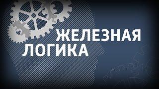 Железная логика с Сергеем Михеевым. Полная версия (14.10.16)