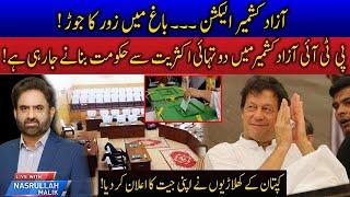 Live with Nasrullah Malik  Full Program   Bagh, Azad Kashmir Special   16 July 2021   Neo News