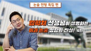 [너때말 선생님 × 광운대 입학처] 콜라보 2탄 : 논술