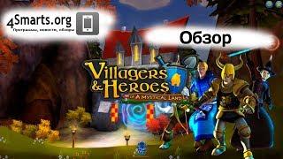 Обзор Villagers and Heroes (Крестьяне и герои) на Android и iOS