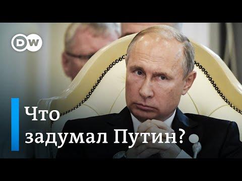Почему Путин так торопится изменить конституцию. DW Новости (21.01.2020) видео