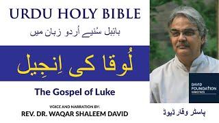 Holy Bible: The Gospel of Luke in Urdu - Audio