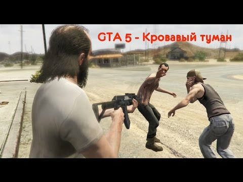 GTA 5 - Кровавый туман