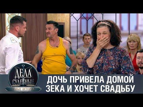 Дела судебные с Еленой Кутьиной. Новые истории. Эфир от 05.12.19