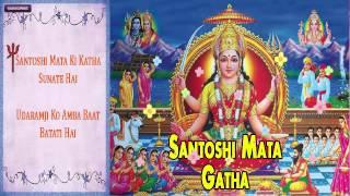 Santoshi Mata Gatha  Devotional Songs