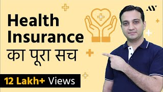 Health Insurance Policy का पूरा सच – 2020 में Best Health Insurance & Mediclaim Policy कैसे खरीदें?