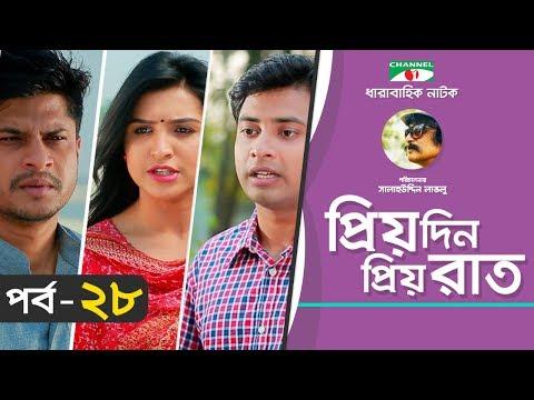 Priyo Din Priyo Raat | Ep 28 | Drama Serial | Niloy | Mitil | Sumi | Salauddin Lavlu | Channel i TV