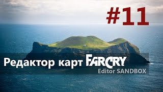 Редактор карт far cry Editor SandBox #11