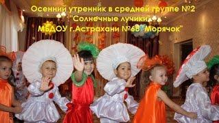 """Осенний утренник в средней группе №2 МБДОУ №68 """"Морячок"""""""