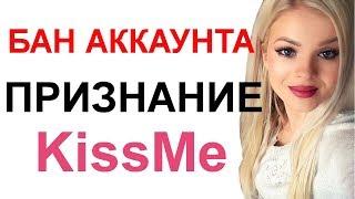 ПРИЗНАНИЕ Kiss Me. Заслуженный БАН СТРИМЕРА? Большое ИНТЕРВЬЮ.