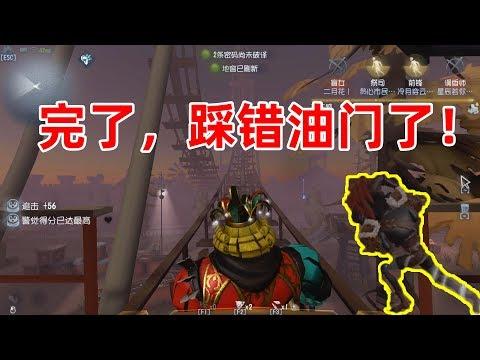 第五人格:小丑皇重现江湖,上车踩错油门错失前锋,幸好胜局已定