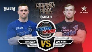 АЛЕКСЕЙ ШРЕДДЕР VS АЛЕКСАНДР СПЕЦНАЗ ДУБИНИН! TRUE GYM VS FITSTARS! VORTEX SPORT GP №21
