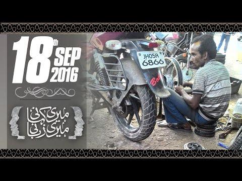 Puncture Wala | Meri Kahani Meri Zabani | 18 Sept 2016