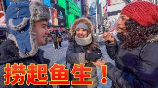 Americans try Chinese New Year Prosperity Toss (yu sheng 捞起鱼生)!