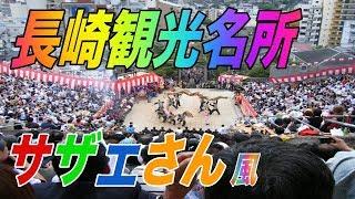 長崎観光名所案内をサザエさん風に!