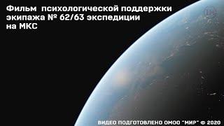 Фильм психологической поддержки экипажа 62-63 экспедиции на МКС