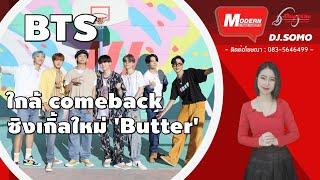 ดนตรีสีสัน Modern Entertain 66 : ศิลปิน BTS ใกล้ comeback ซิงเกิ้ลใหม่ Butter