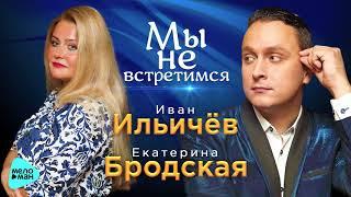 Иван Ильичёв и Екатерина Бродская - Мы не встретимся (Official Audio 2017)