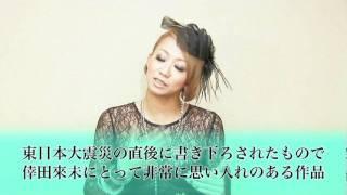 倖田來未/「愛を止めないで」スペシャルコメント