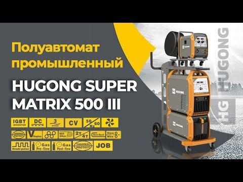 ВИДЕО ОБЗОР Сварочный полуавтомат HUGONG SUPERMATRIX 500 III