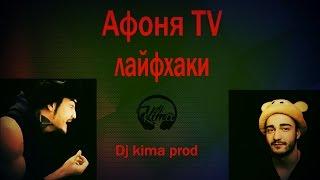 Dj Kima - Лайфхаки от Афоня TV