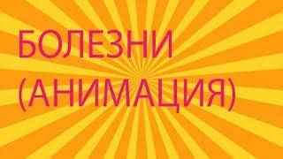 БОЛЕЗНИ-II-АНИМАЦИЯ ОТ ДИМОНА
