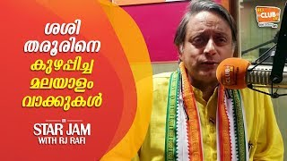 Shashi Tharoor has a tough time with these words - Star Jam - RJ Rafi - CLUB FM 94.3