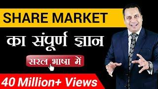 Share Market का सम्पूर्ण ज्ञान   Nifty   Share Market   Dr Vivek Bindra