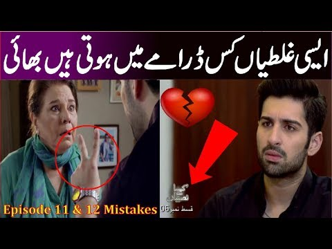 Kaisa Hai Naseeban Episode 11 Mistakes || Kaisa Hai Naseeban Episode 12 Mistakes | Daily TV