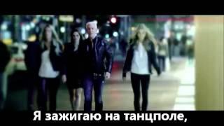 Scooter - 4 a.m ( русская версия )