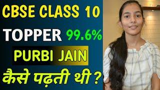 How To Become A Topper In Class 10 | Toppers कैसे पढ़ते हैं | Purbi Ajmera
