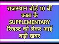 RBSE 10th Supplementary Result 2019 Rajasthan Board 10th Supplementary Result Name Wise