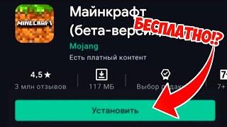 Как БЕСПЛАТНО скачать MINECRAFT из Google Play Маркета!?