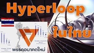 \7  Hyperloop รายงานการศึกษาเพื่อใช้ในประเทศไทย (ฉบับย่อ)