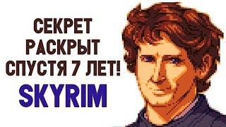 Skyrim - СЕКРЕТ КОТОРЫЙ БЫЛ СКРЫТ ДОЛГИЕ 7 ЛЕТ! THE ELDER SCROLLS 6!