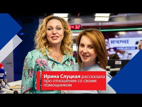 Ирина Слуцкая рассказала про отношения со своим помощником - неудобный вопрос