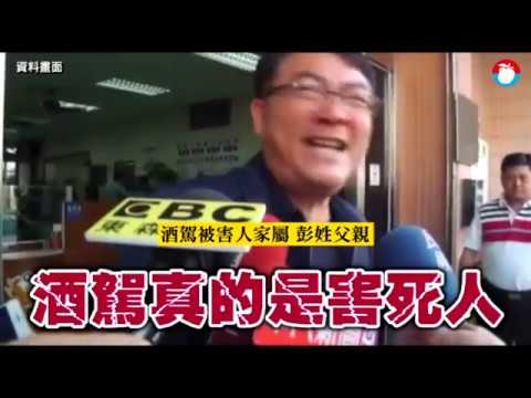 法務部修法祭重罰! 酒駕再犯撞死人最重可判死刑   台灣蘋果日報
