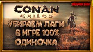 УБИРАЕМ ЛАГИ В ИГРЕ Conan Exiles НА 100%